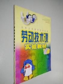 九年义务教育初中阶段 劳动技术课 实验教材