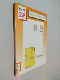 北京电信希望书库 日出