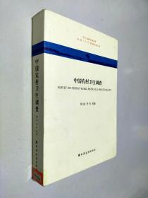 中国农村卫生调查