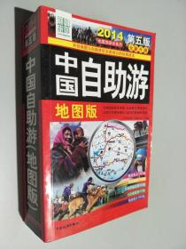 中国自助游(地图版) 2014第五版 全新升级版