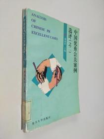 中国优秀公关案例选评 之二