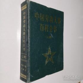 中国劳动人事百科全书 上