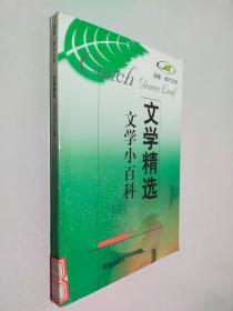 文学精选:文学小百科
