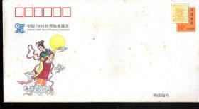 中国1999世界集邮展览纪念信封