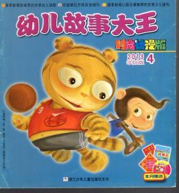 幼儿故事大王.时尚动漫版.2013年第2、4、6、8、12、14、18期.8册合售