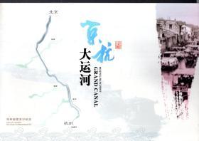 京杭大运河.特种邮票发行纪念.内无邮票