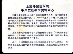 上海外国语学院牛津英语教学资料中心.中英文版