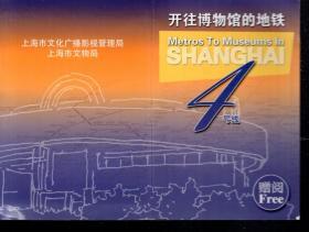 上号地铁.开往博物馆的地铁4号线