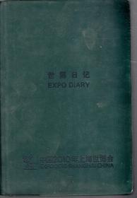 中国2010年上海世博会.世博日记本.内页干净无字迹。