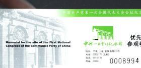 中国共产党第一次全国代表大会会址纪念馆.优先参观劵