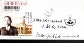 孙中山诞生一百四十周年纪念信封.首日封