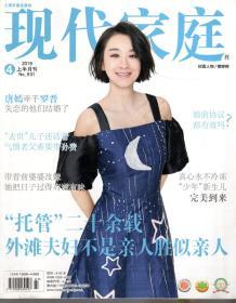 现代家庭.2019年4上半月刊总第631期
