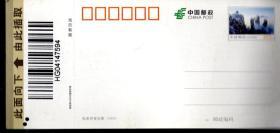 湖南省张家界旅游门票2张.详看书影
