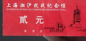 上海淞沪抗战纪念馆.门票