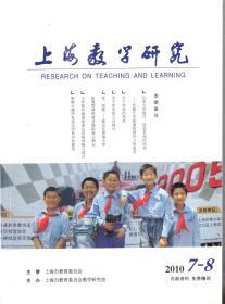 上海教学研究.2010年7-8合刊、9、10、11期.4册合售
