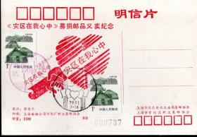 灾区在我心中.募捐邮品义卖纪念.明信片