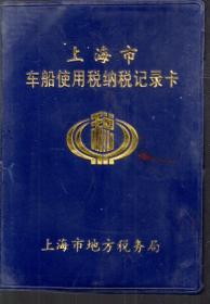 上海市车船使用税纳税记录卡封皮