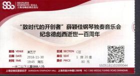 上海交响乐团音乐厅.致时代的开创者.薛颖佳钢琴独奏音乐会.纪念德彪西逝世一百周年0.入场券