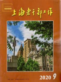 上海老干部工作.2020年第9期总第397期