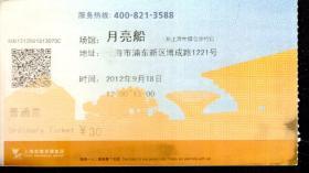 原上海世博会沙特馆.月亮船票