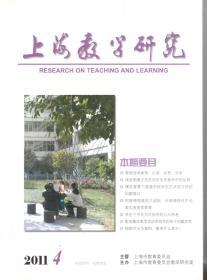 上海教学研究.2011年第4、5、9、10、11期.5册合售