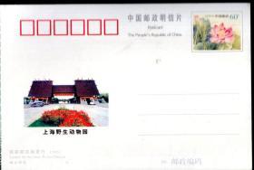上海野生动物园.门票