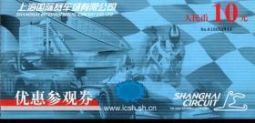 上海国际赛车场有限公司.优惠参观劵