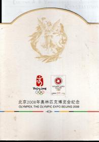 北京2008年奥林匹克博览会纪念册.内无邮票