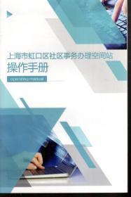 上海市虹口区社区事务办理空间站操作手册