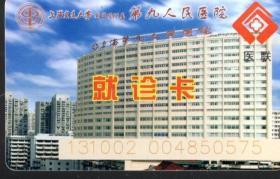 上海交通大学医学院附属第九人民医院.就诊卡