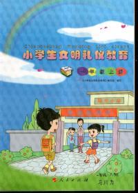小学生文明礼仪教育.一年级上册、下册.2册合售