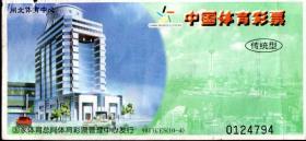 中国体育彩票.传统型