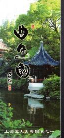 上海五大古典园林之一.曲水园示意图