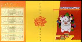 2007年纪特邮票发行计划.