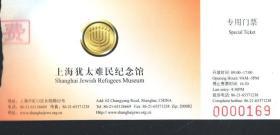上海犹太难民纪念馆.门票