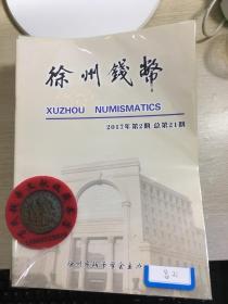 徐州钱币  第21期