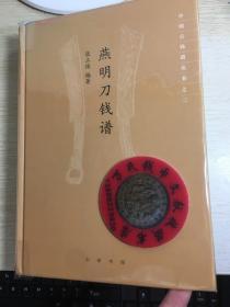 燕明刀钱谱(中国古钱谱丛书·精装)