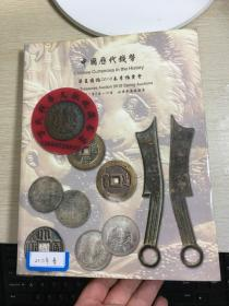 华夏国拍  2010年春  古钱  银锭  机制币  纸钞