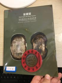 华夏国拍  2011年秋  古钱  银锭  机制币  纸钞