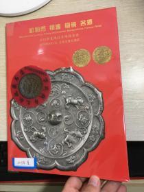 华夏国拍  2015年夏  古钱  银锭  机制币  纸钞