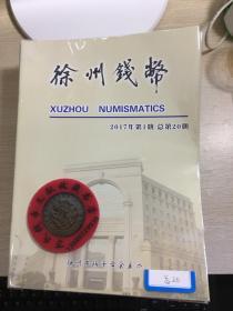 徐州钱币  第20期