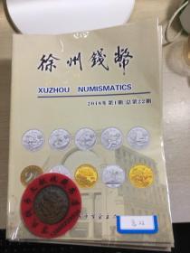 徐州钱币  第22期