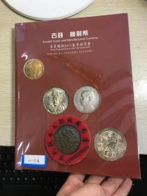 华夏国拍  2011年春  古钱  银锭  机制币  纸钞