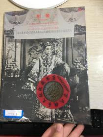 华夏国拍  2014年春  古钱  银锭  机制币  纸钞 影像