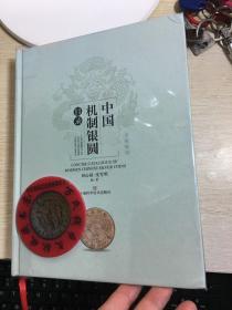 中国机制银圆目录