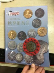 安徽邓通 钱币 拍卖 图录  2021年秋   古钱 银锭 机制币 纸钞