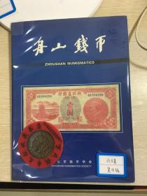 舟山钱币杂志  舟山钱币学会  钱币文集  第四辑