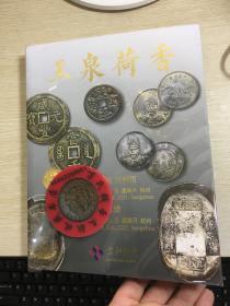 宜和钱币拍卖图录 2021年秋  古钱 银锭 机制币   纸币  玉泉荷香