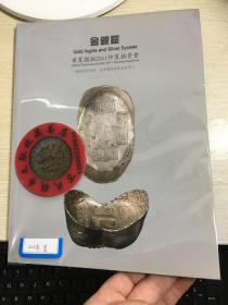 华夏国拍  2011年夏  古钱  银锭  机制币  纸钞