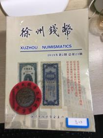 徐州钱币  第23期